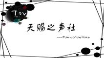 【TOV天赐之声】爱情给不了姐妹纯真--中文No.4