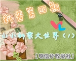 【明信片收发社】★科普第四期★小小邮票大世界(1)