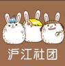 沪江社团联