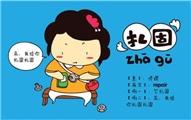 【方言社】闲的我哟→_→【青岛Style】