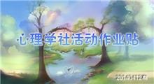 【心理学社】20140412活动作业帖(已封贴)