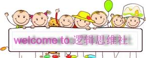【逻辑思维社】暑假招新(新入社必填)——已截止