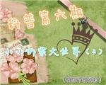 【明信片收发社】★科普第六期★小小邮票大世界(3)<最后一期T^T>