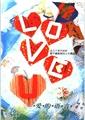【手工社】折纸—爱心