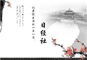【公告】关于日经社(新人请戳!)