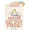 【图书馆】吃掉那只青蛙:拒绝穷忙——博恩·崔西