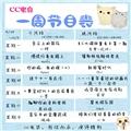 2014/9/29-2014/10/5一周节目单