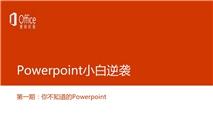 【PPT小白逆袭】第一讲:你不知道Powerpoint(戳阅读原文进回顾帖)