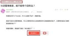 【人家也想要这个功能嘛(= ̄ω ̄=)】沪江社团新功能你做主!