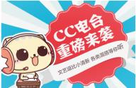 CC电台社