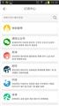 【鲜果】内容聚合订阅类app
