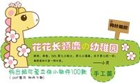 【编织diy】pdf电子书下载 钩针钩出超可爱立体小物件100款