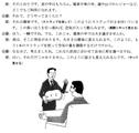 【课文朗读】[标日高上] 第4课 営業(会话2)