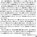 【课文朗读】[标日高上] 第2课 支社便り(课文2)
