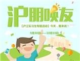 【沪江实习生国庆专题活动】今天,我来说!