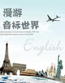 漫游英语音标世界