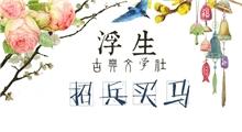 【浮生古典文学社】社团广纳良才——第一期职位招募!