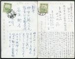 【明信片收发社】★科普第八期★行走在路上——第一站日本