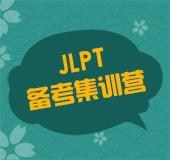 JLPT备考集训营