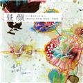 《昼颜》OST,网盘下载。喜欢的进来拿~ CD封面我爱死了~~