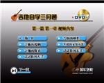 非常好的民谣入门视频资料---吉他自学三月通(懒人党进来下载)