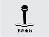 【书声logo】ID:森十二 作品名称:【你听得到】