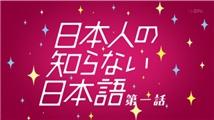 『交流吐槽』日本人不知道的日语 -第一话 -ものの数え方