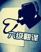 六级翻译大作战