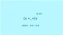 【心理学社】20141018活动预习帖