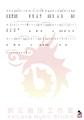 校歌-《魅力海山》(民歌系列),演唱:石楚郸(中央音乐学院声歌系硕士研究生)