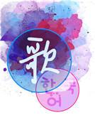每日一歌学韩语