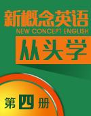新概念英语从头学Ⅳ