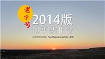 【地平线报告】2014地平线报告基础教育版