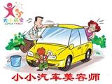 【活动号召】10月7日快乐天使读书会第五期活动:小小汽车美容师