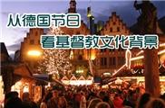 公开课三:漫谈德国节日的基督教文化背景