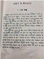 2014.03.11【韩译中】【延世大学韩国语教程4】 제31과 1.가는 세월
