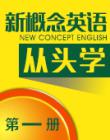 新概念英语从头学Ⅰ