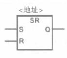 PLC 基本逻辑指令(三)