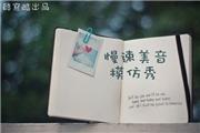 【慢速美音模仿秀☆120910】英语学习者的自白(1/2)