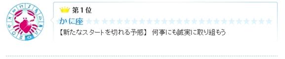 【晨间占卜】2014年10月16日(木)