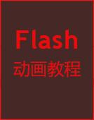 Flash教程