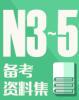 N3-N5备考资料集