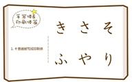 【学习贴】第一期,五十音学习