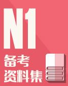 N1备考资料集