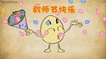 礼花蛋 第二季:教师节