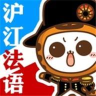 沪江法语社