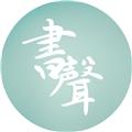 【书声logo】ID:_Celeste 作品名称:与你分享安静美好的读书时光
