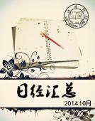2014.10•日经汇总
