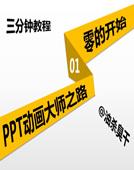 PPT动画大师之路