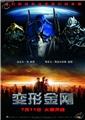 【52k电影】《变形金刚1》——科幻巅峰巨片,机器人世界的又一次高潮~